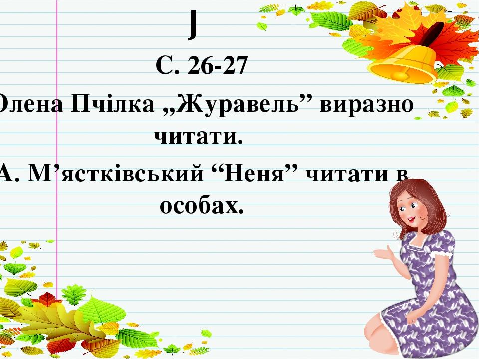 """ДОМАШНЄ ЗАВДАННЯ С. 26-27 Олена Пчілка ,,Журавель"""" виразно читати. А. М'ястківський """"Неня"""" читати в особах."""