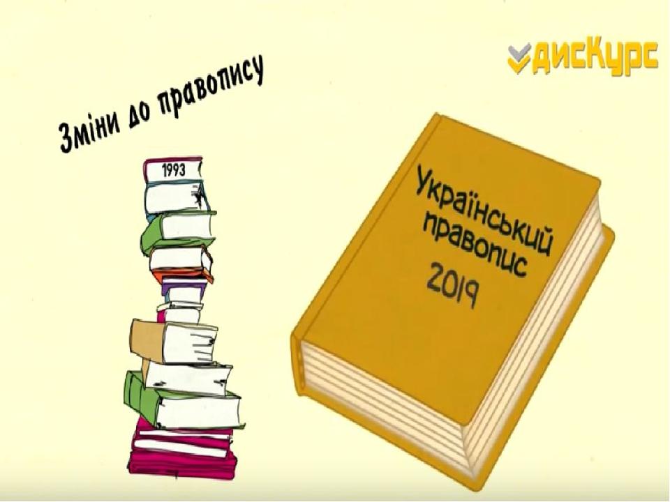 Про зміни до правопису в Україні говорять так часто, що може скластися враження, ніби його міняють щороку. Але насправді остання редакція правопису...