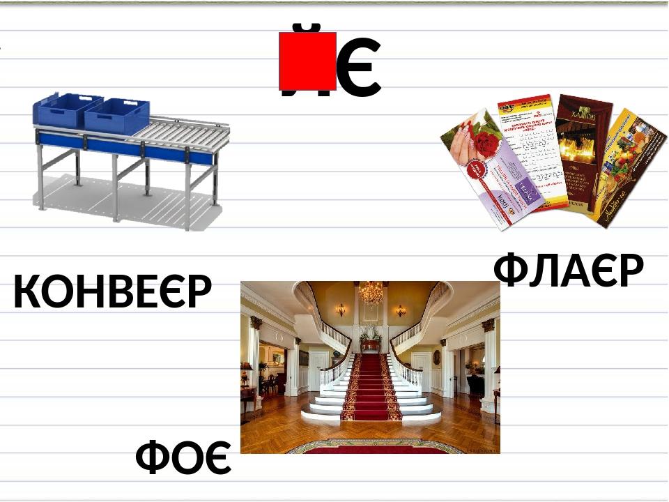 ЙЄ ФОЄ КОНВЕЄР ФЛАЄР Інформаційна листівка