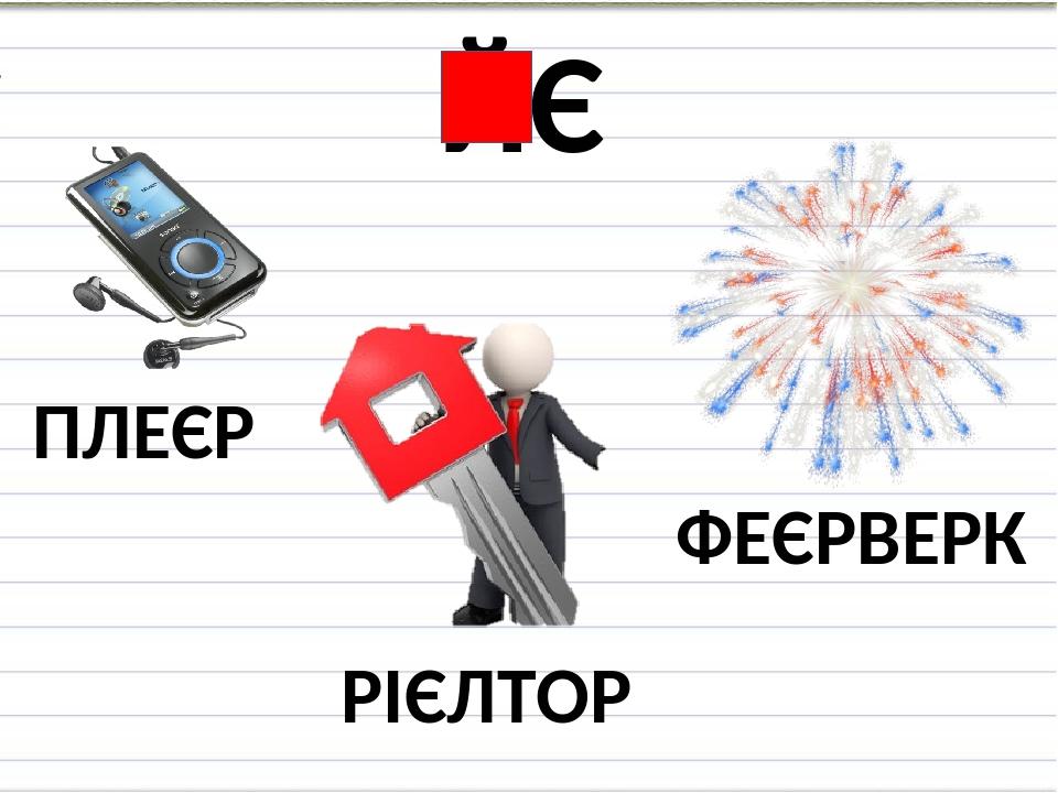 ЙЄ ПЛЕЄР РІЄЛТОР ФЕЄРВЕРК