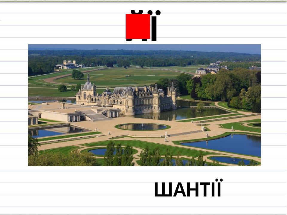 ЙЇ ШАНТІЇ Французький замок