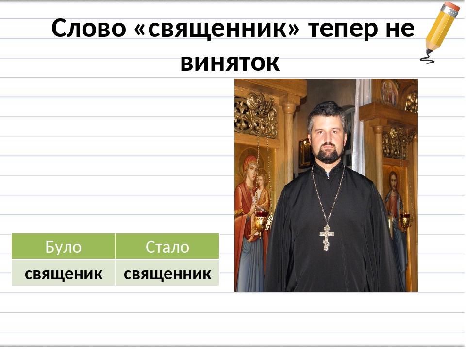 Слово «священник» тепер не виняток Було Стало священик священник