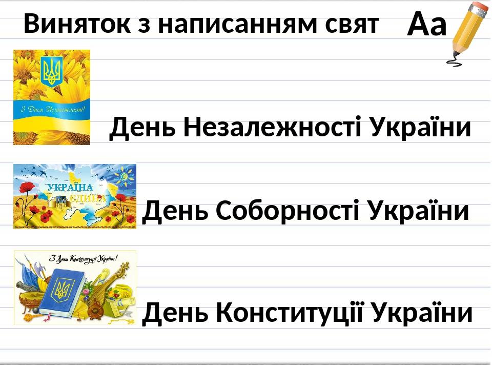 Виняток з написанням свят День Незалежності України День Соборності України День Конституції України Аа