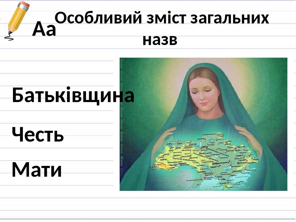Особливий зміст загальних назв Честь Батьківщина Мати Аа