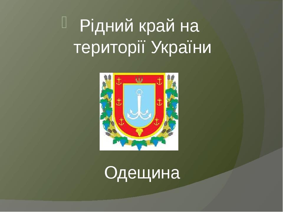 Одещина Рідний край на території України