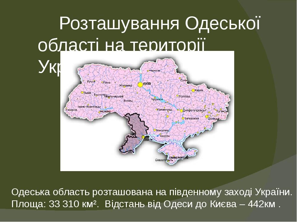 Розташування Одеської області на території України Одеська область розташована на південному заході України. Площа: 33 310 км². Відстань від Одеси ...