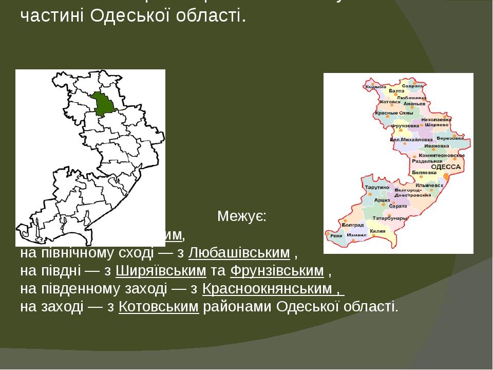 Ананьївський район розташований у північній частині Одеської області. Межує: на півночі з Балтським, на північному сході — з Любашівським , на півд...