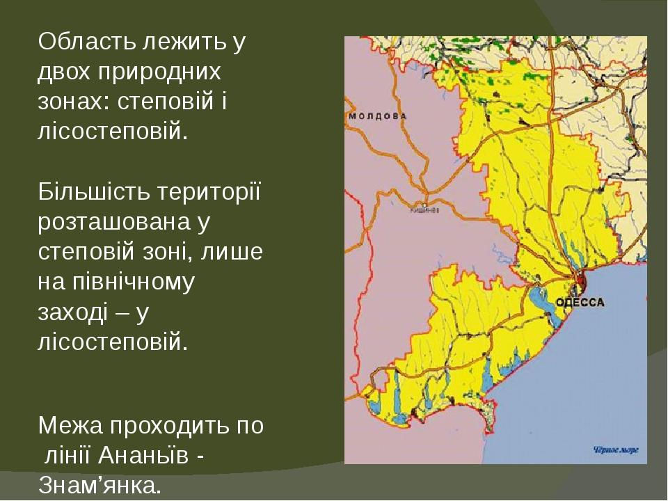 Область лежить у двох природних зонах: степовій і лісостеповій. Більшість території розташована у степовій зоні, лише на північному заході – у лісо...