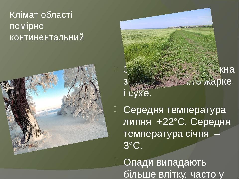 Зима м'яка, малосніжна з відлигами. Літо жарке і сухе. Середня температура липня +22°C. Середня температура січня –3°C. Опади випадають більше вліт...