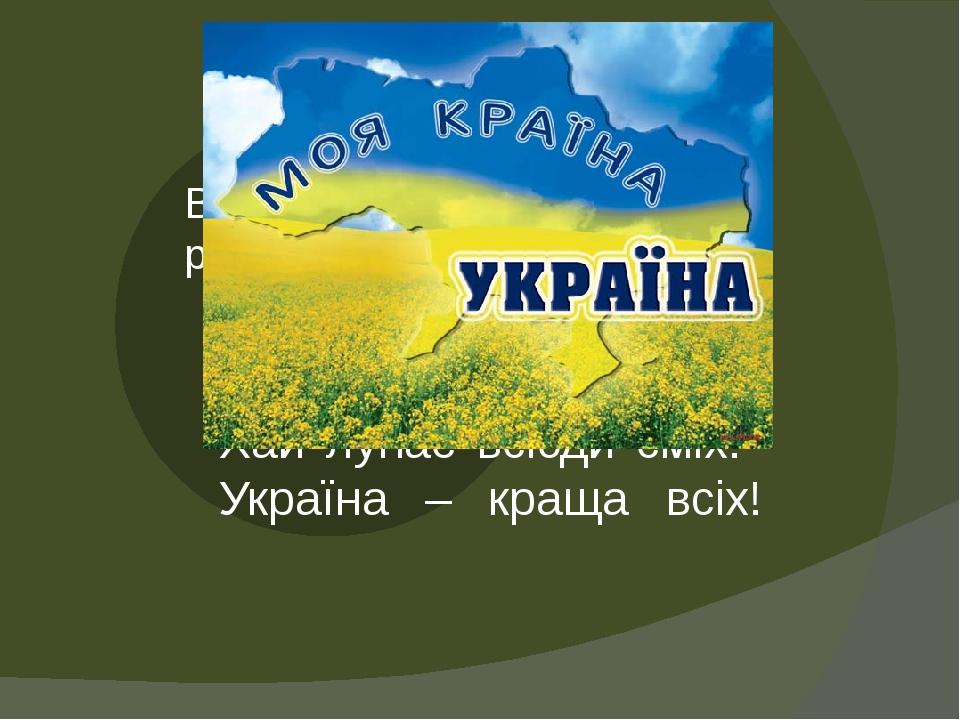 Хай лунає всюди сміх: Україна – краща всіх!