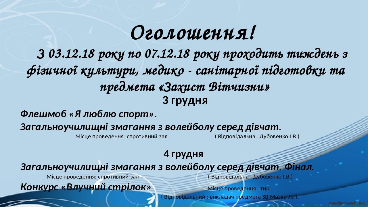Оголошення! З 03.12.18 року по 07.12.18 року проходить тиждень з фізичної культури, медико - санітарної підготовки та предмета «Захист Вітчизни» 3...
