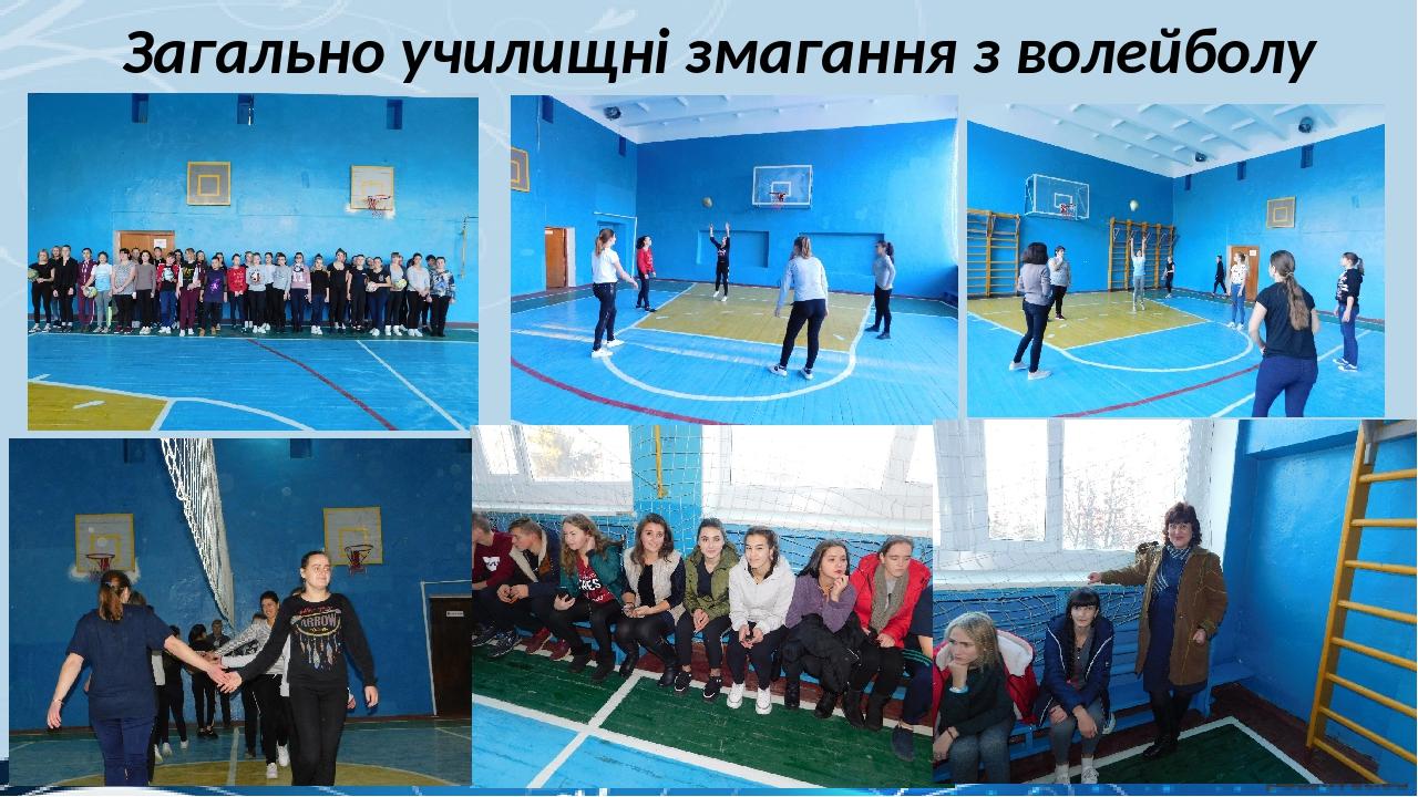 Загально училищні змагання з волейболу