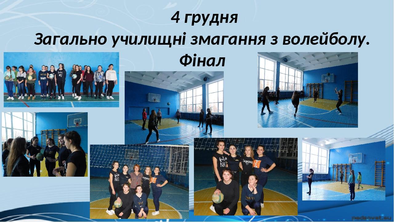 4 грудня Загально училищні змагання з волейболу. Фінал