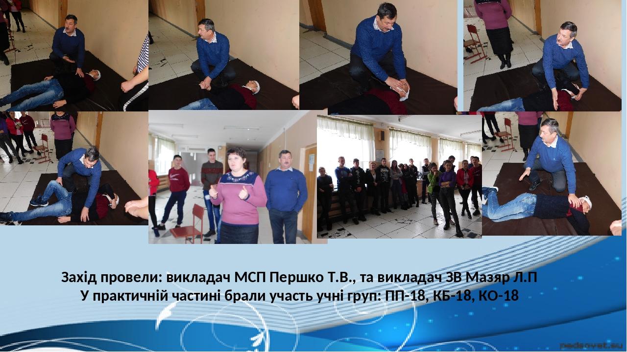 Захід провели: викладач МСП Першко Т.В., та викладач ЗВ Мазяр Л.П У практичній частині брали участь учні груп: ПП-18, КБ-18, КО-18