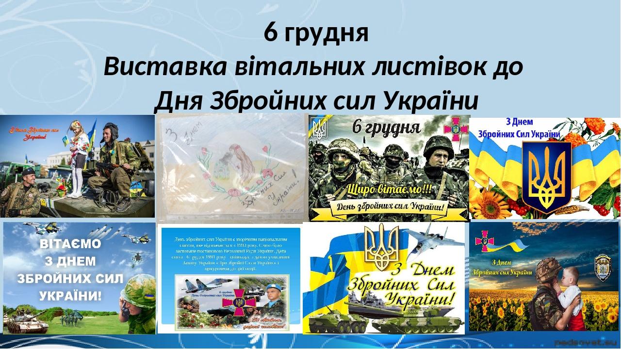 6 грудня Виставка вітальних листівок до Дня Збройних сил України