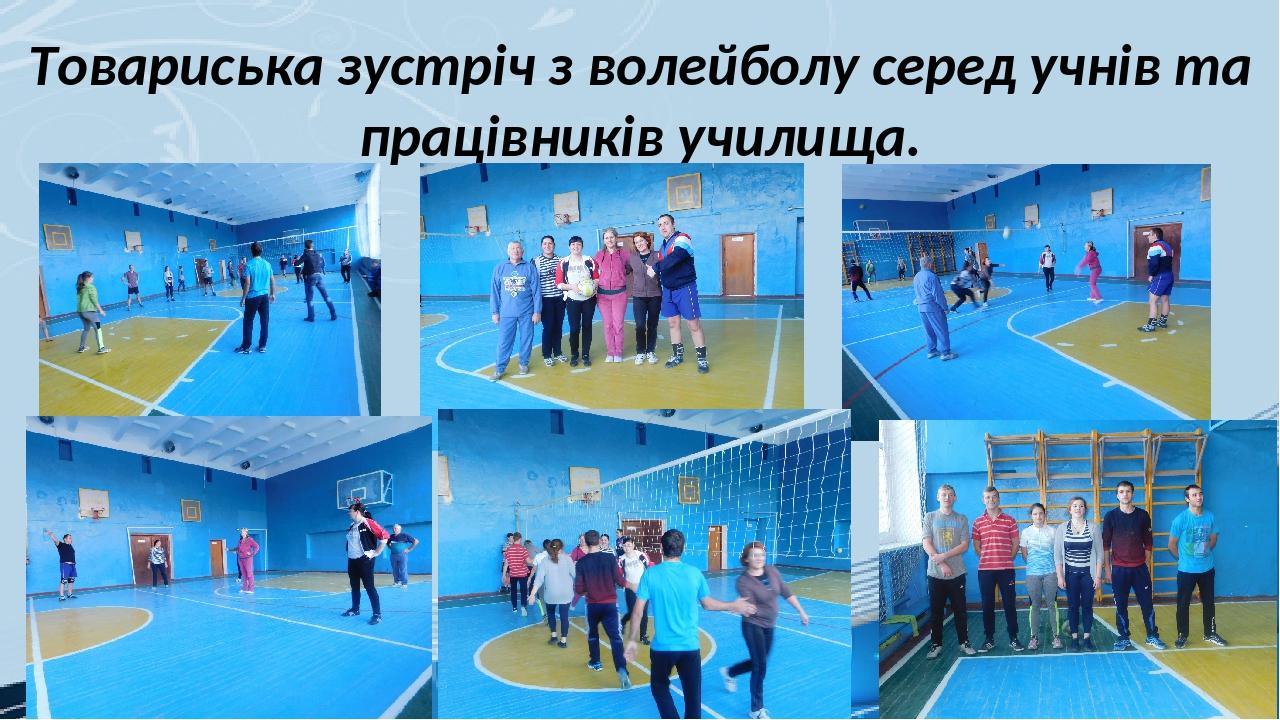 Товариська зустріч з волейболу серед учнів та працівників училища.