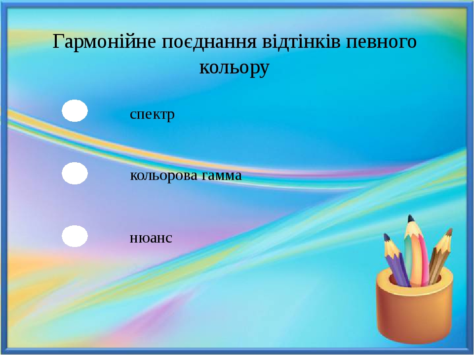 Гармонійне поєднання відтінків певного кольору спектр кольорова гамма нюанс