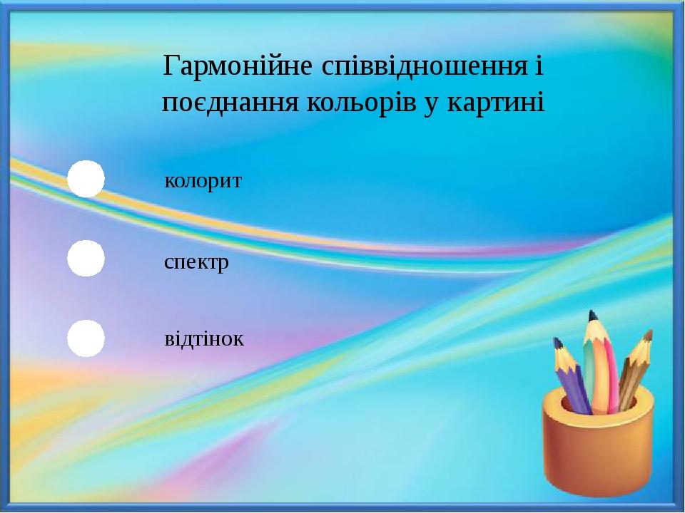 Гармонійне співвідношення і поєднання кольорів у картині колорит відтінок спектр