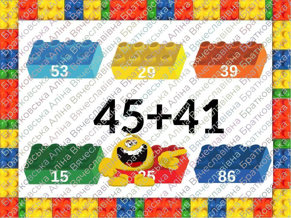 45+41 25 86 15 39 29 53