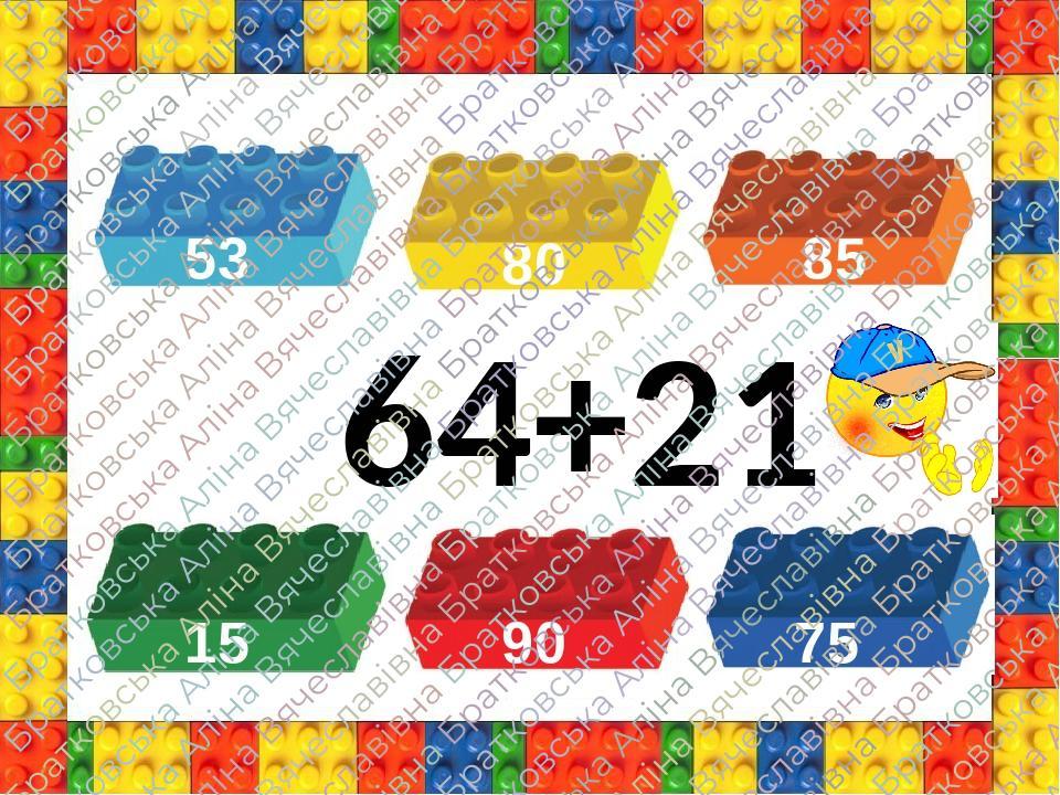 64+21 90 75 15 85 80 53