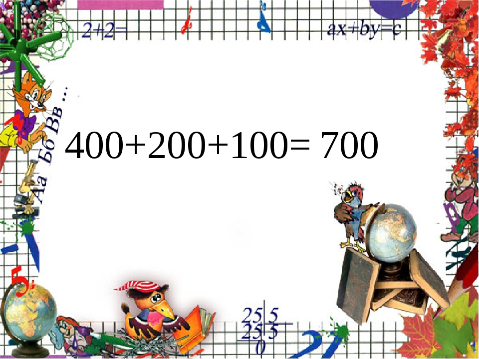 400+200+100= 700