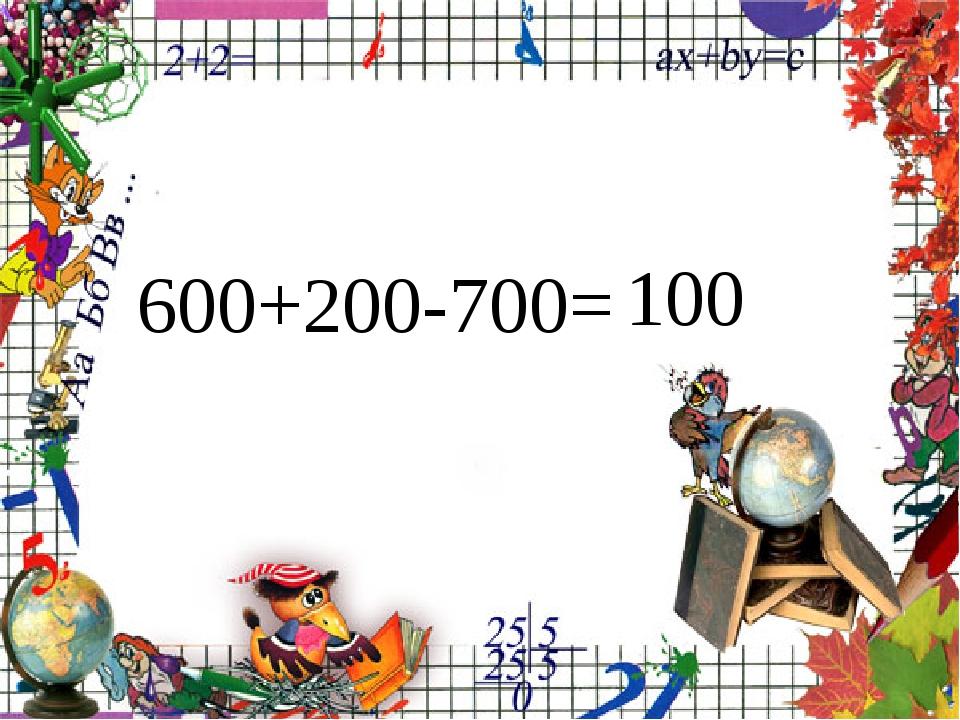 600+200-700= 100