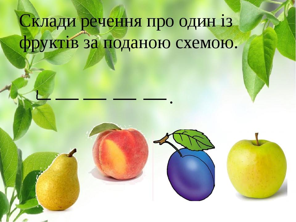 Склади речення про один із фруктів за поданою схемою. .