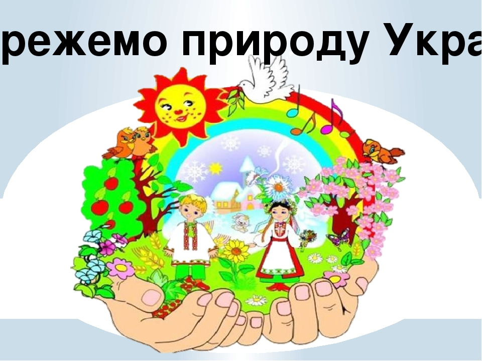 Збережемо природу України!