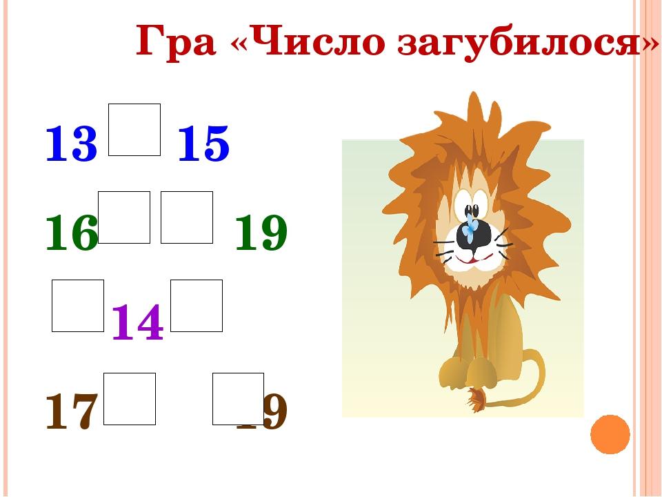 Гра «Число загубилося» 13 15 16 19 14 17 19