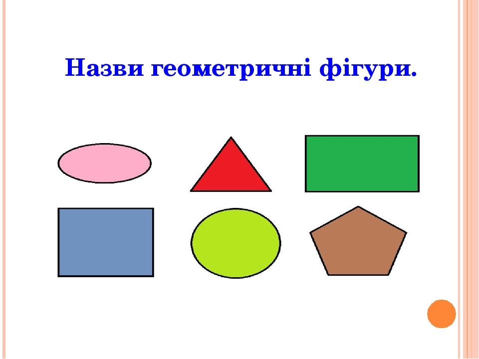 Назви геометричні фігури.