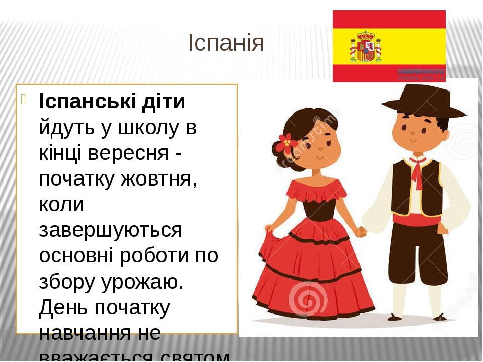 Іспанія Іспанські діти йдуть у школу в кінці вересня - початку жовтня, коли завершуються основні роботи по збору урожаю. День початку навчання не в...