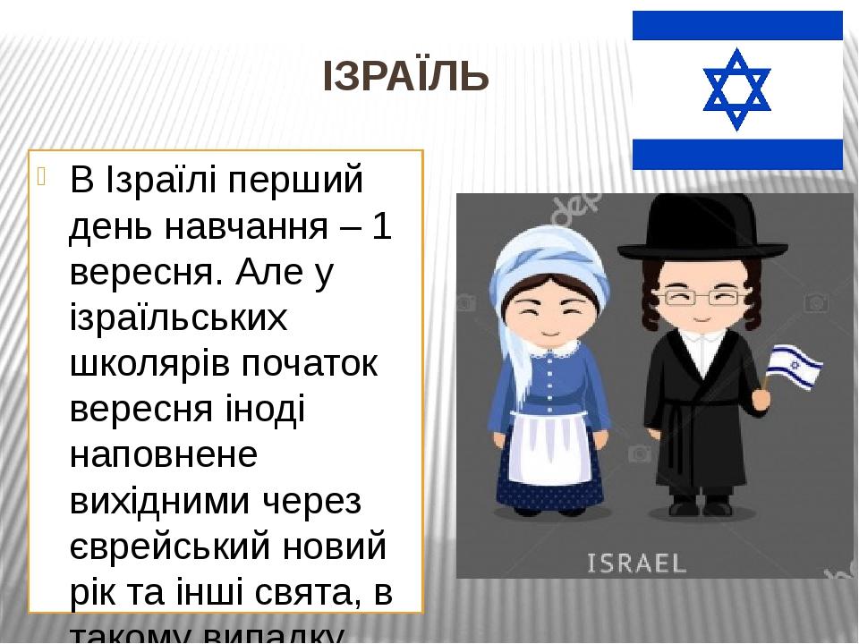 ІЗРАЇЛЬ В Ізраїлі перший день навчання – 1 вересня. Але у ізраїльських школярів початок вересня іноді наповнене вихідними через єврейський новий рі...