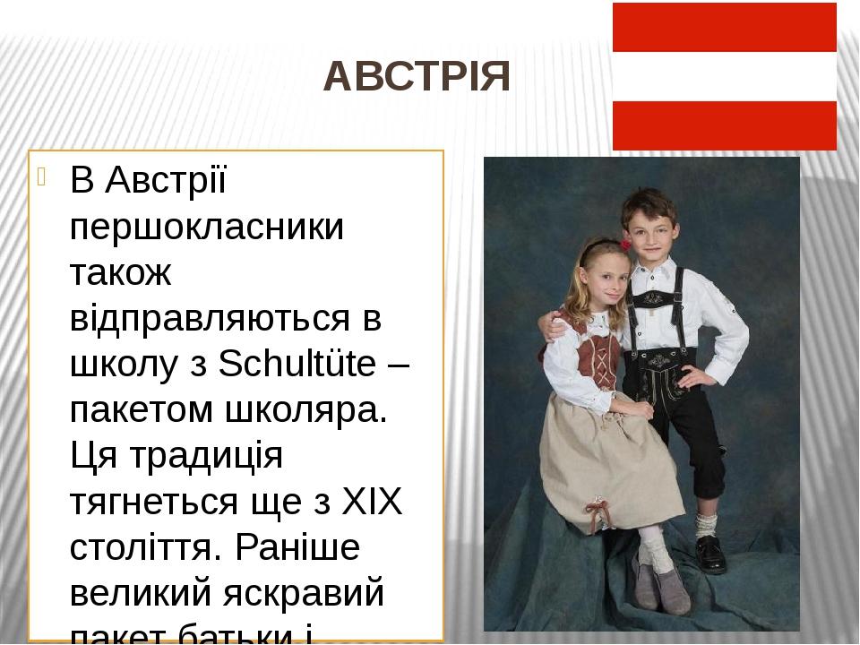 АВСТРІЯ В Австрії першокласники також відправляються в школу з Schultüte – пакетом школяра. Ця традиція тягнеться ще з XIX століття. Раніше великий...