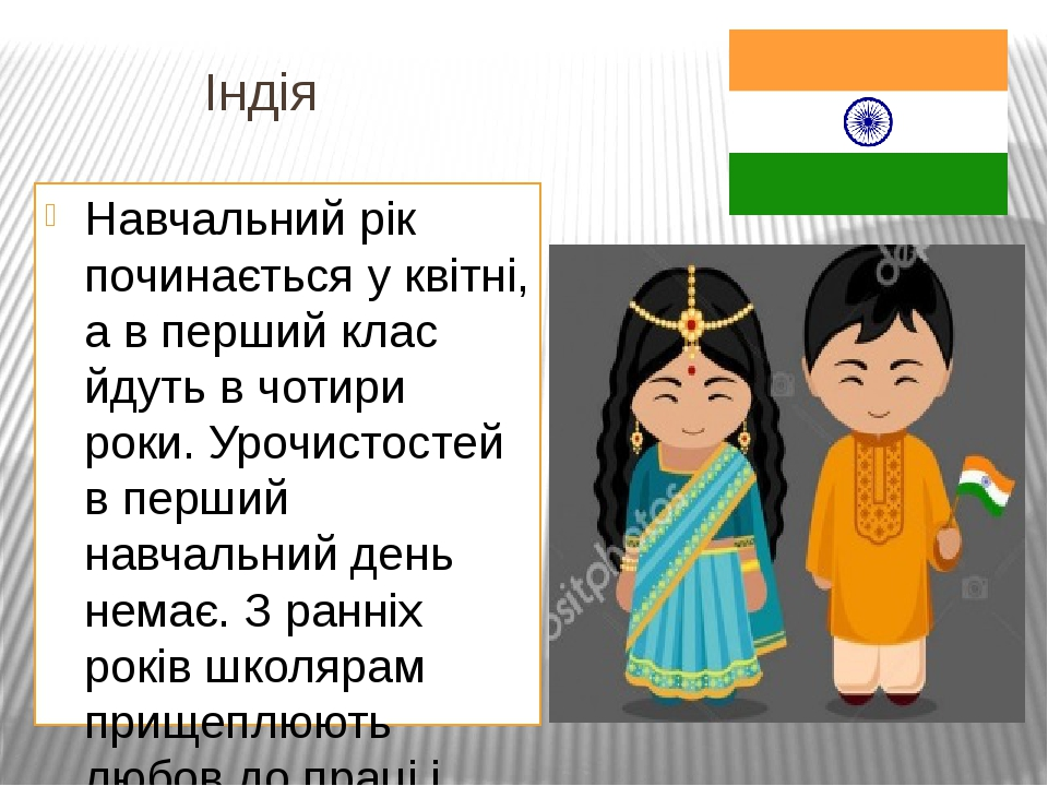 Індія Навчальний рік починається у квітні, а в перший клас йдуть в чотири роки. Урочистостей в перший навчальний день немає. З ранніх років школяра...