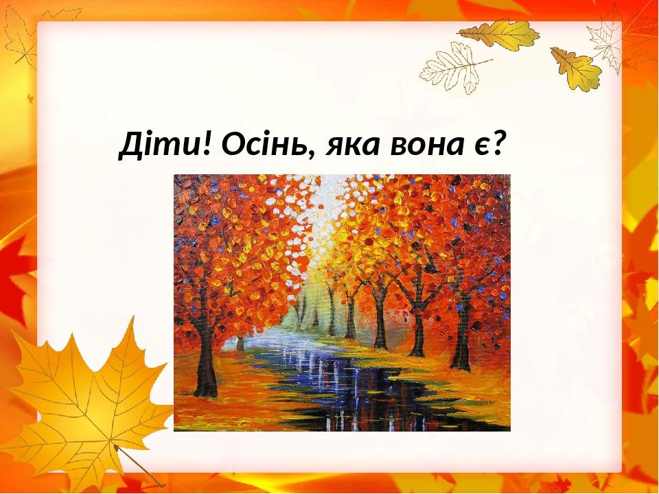 """Презентація до уроку з інтегрованого курсу """"Мистецтво"""" 1 клас НУШ «  Чарівниця осінь»"""