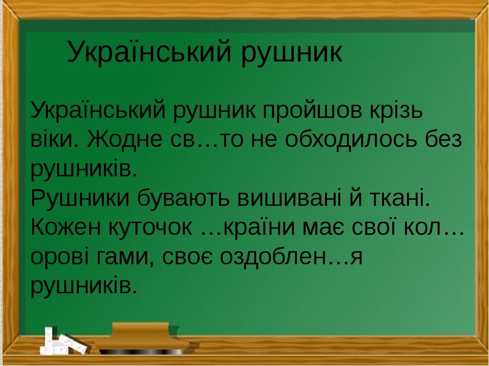 Український рушник Український рушник пройшов крізь віки. Жодне св…то не обходилось без рушників. Рушники бувають вишивані й ткані. Кожен куточок …...