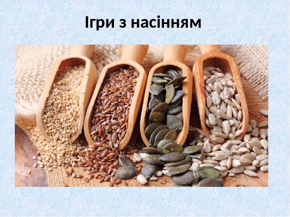 Ігри з насінням