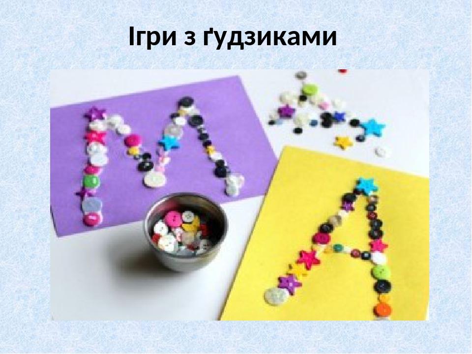 Ігри з ґудзиками