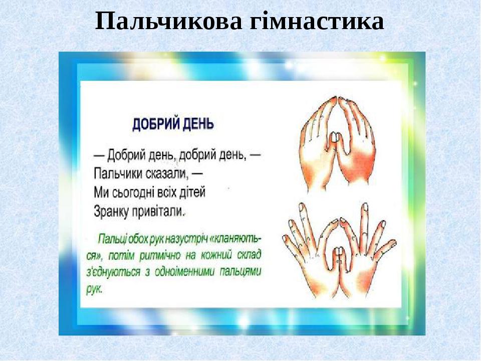 Пальчикова гімнастика