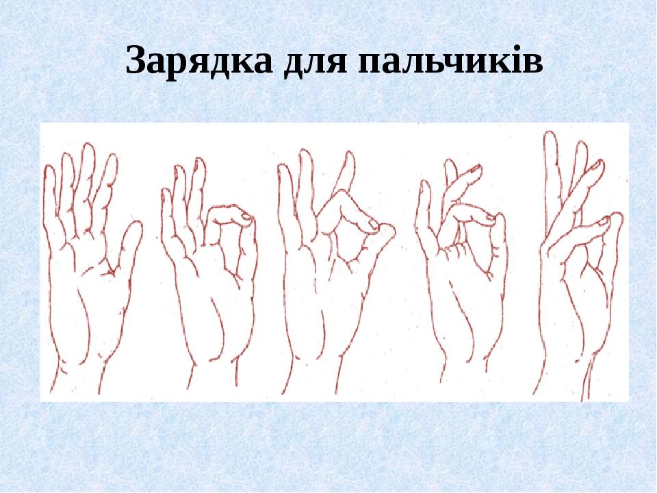 Зарядка для пальчиків