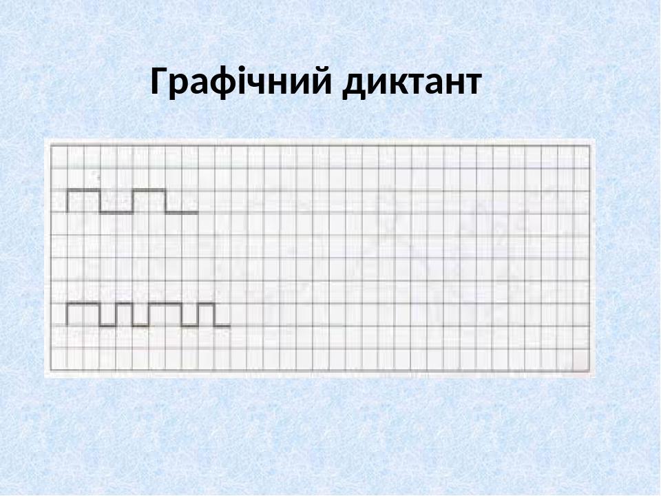 Графічний диктант