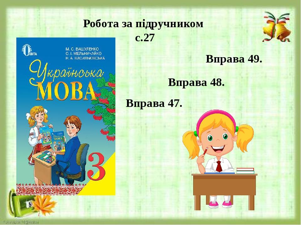 Робота за підручником с.27 Вправа 47. Вправа 48. Вправа 49.