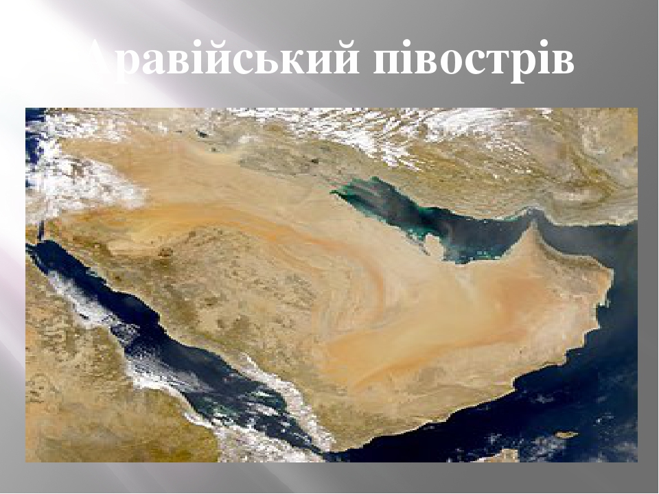 Аравійський півострів