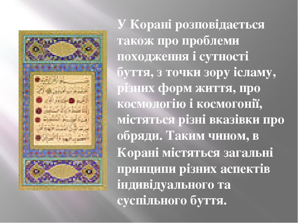 У Корані розповідається також про проблеми походження і сутності буття, з точки зору ісламу, різних форм життя, про космологію і космогонії, містят...