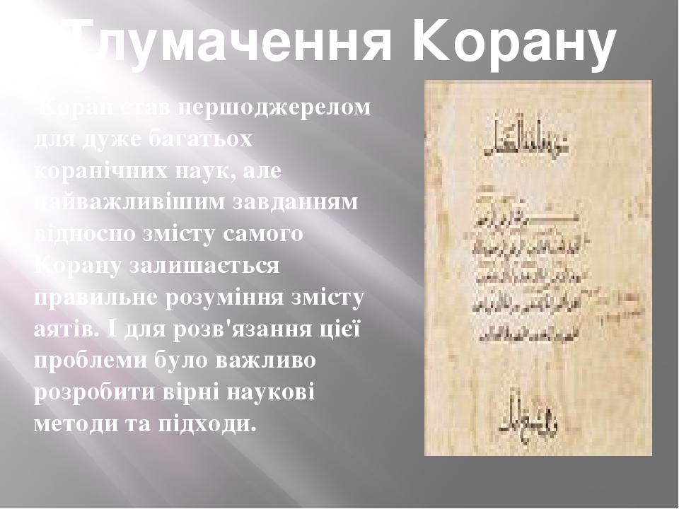 Тлумачення Корану Коран став першоджерелом для дуже багатьох коранічних наук, але найважливішим завданням відносно змісту самого Корану залишаєтьс...