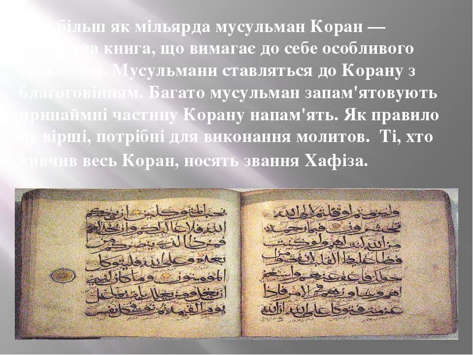 Для більш як мільярдамусульман Коран— священна книга, що вимагає до себе особливого ставлення. Мусульмани ставляться до Корану з благоговінням. Б...