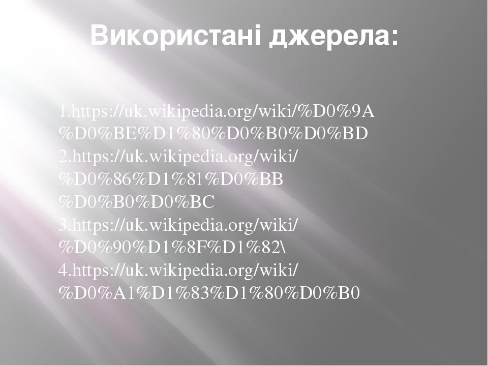 Використані джерела: 1.https://uk.wikipedia.org/wiki/%D0%9A%D0%BE%D1%80%D0%B0%D0%BD 2.https://uk.wikipedia.org/wiki/%D0%86%D1%81%D0%BB%D0%B0%D0%BC ...