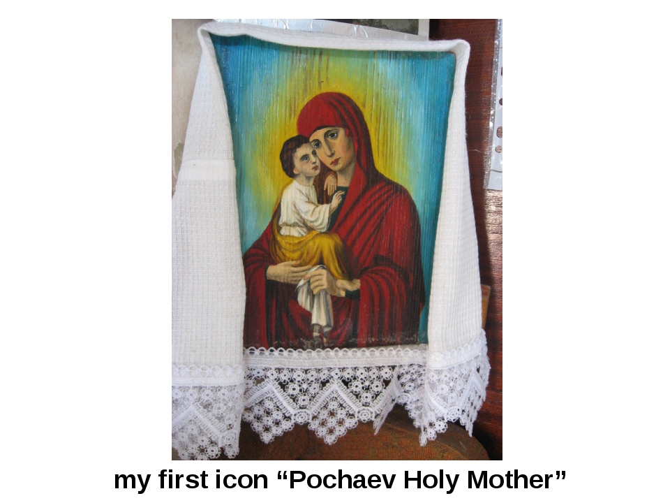 "my first icon ""Pochaev Holy Mother"""