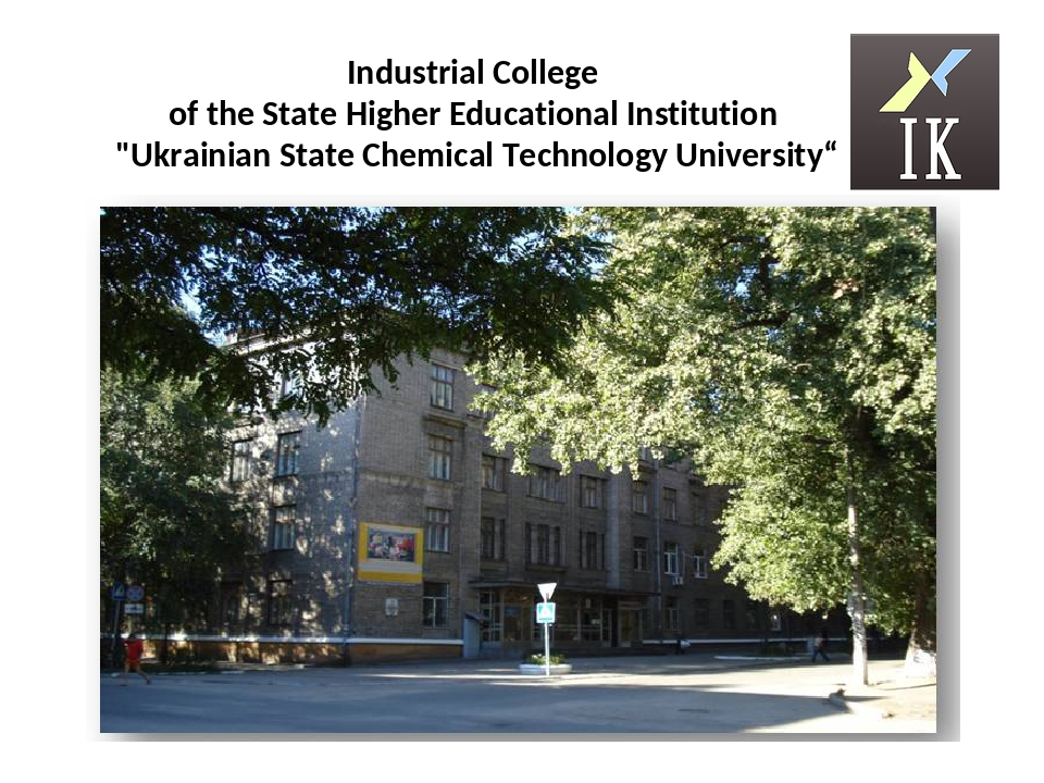 "Industrial Сollege of the State Higher Educational Institution ""Ukrainian State Chemical Technology University"""