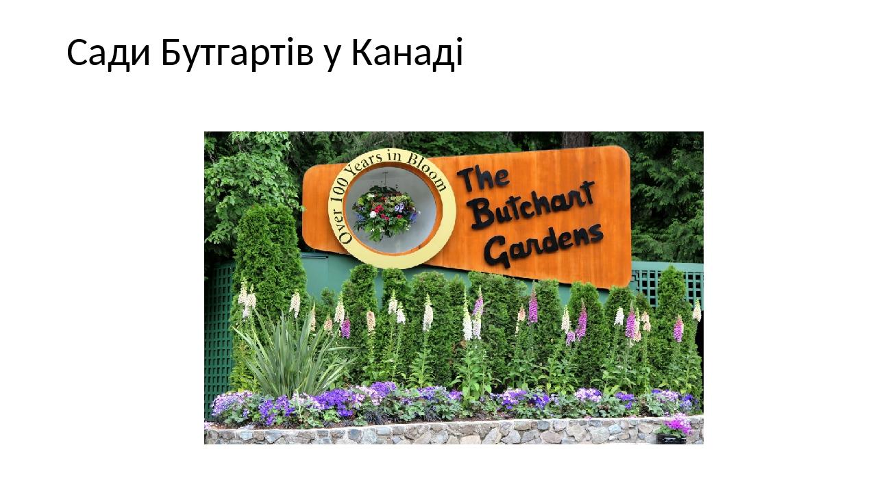 Сади Бутгартів у Канаді